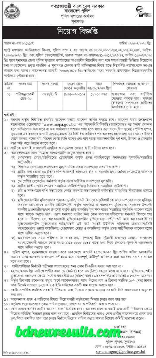 Bangladesh Police Job Circular 2020 Image