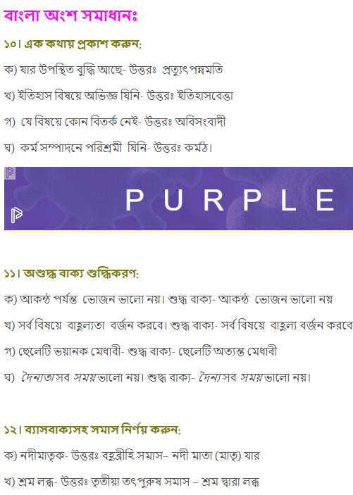 bangla Answer 2020