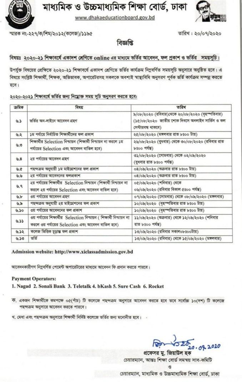 xi admission result 2020