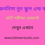 VNSC Admission Result 2020 Class 2 to 9 | Viqarunnisa Noon School and College