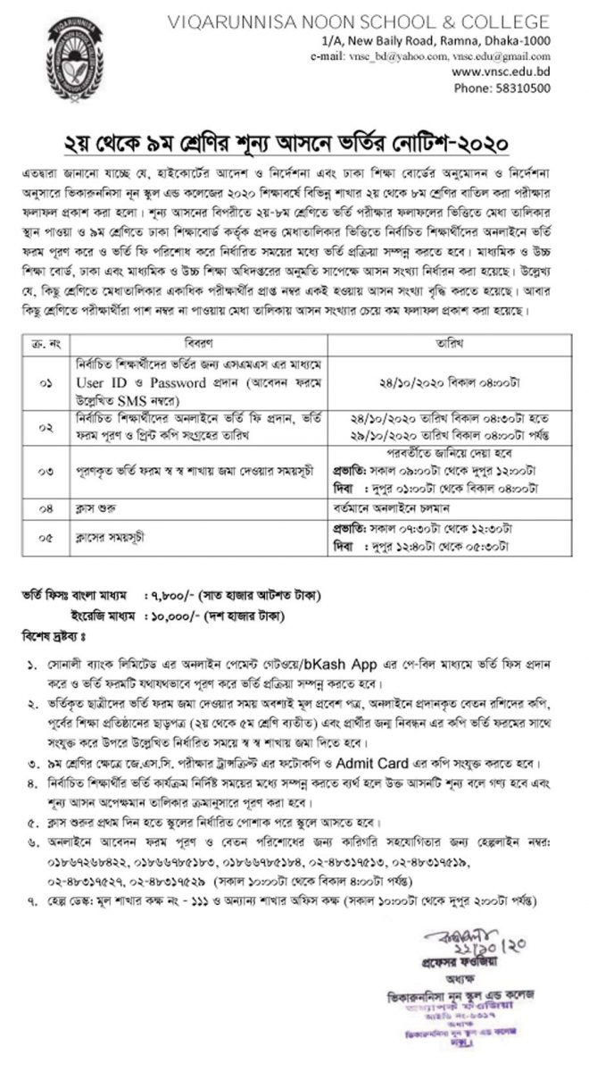 VNSC Admission Result 2020 Class 2 to 9   Viqarunnisa Noon School and College