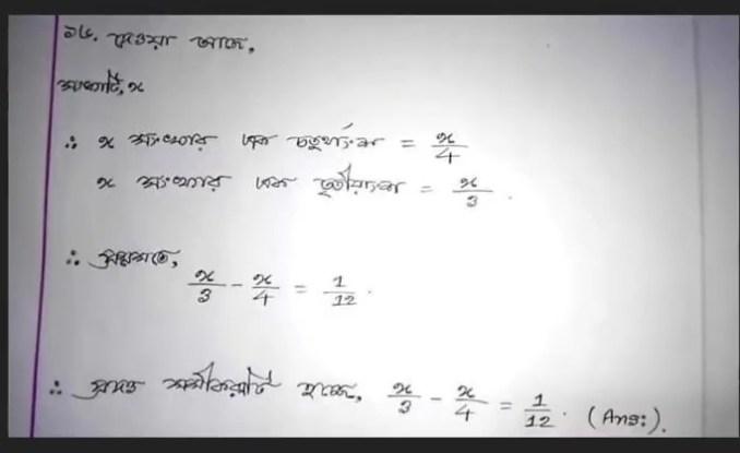 math-assignment-answer-class-7