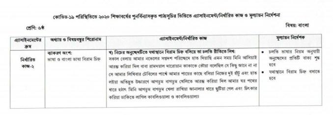 class-6-bangla-assignment