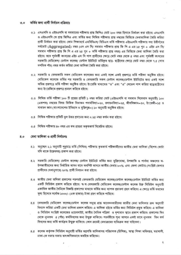 MBBS-Medical-admission-notice