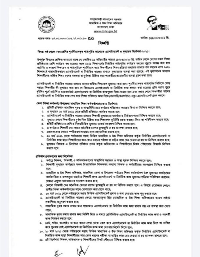 dshe-gov-bd-assignment-syllabus
