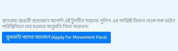 movement-pass-police-gov-bd