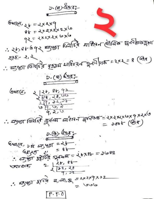 math-assignment-answer-for-class-6