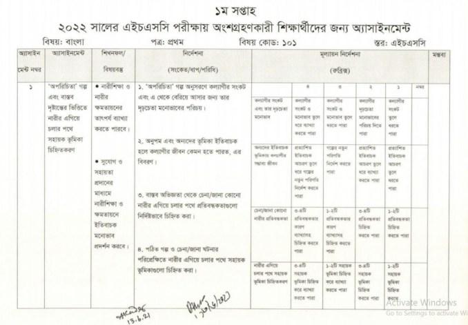 hsc-bangla-assignment