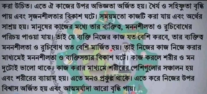 class-6-kormo-o-jibonmukhi-sikkha-assignment-answer