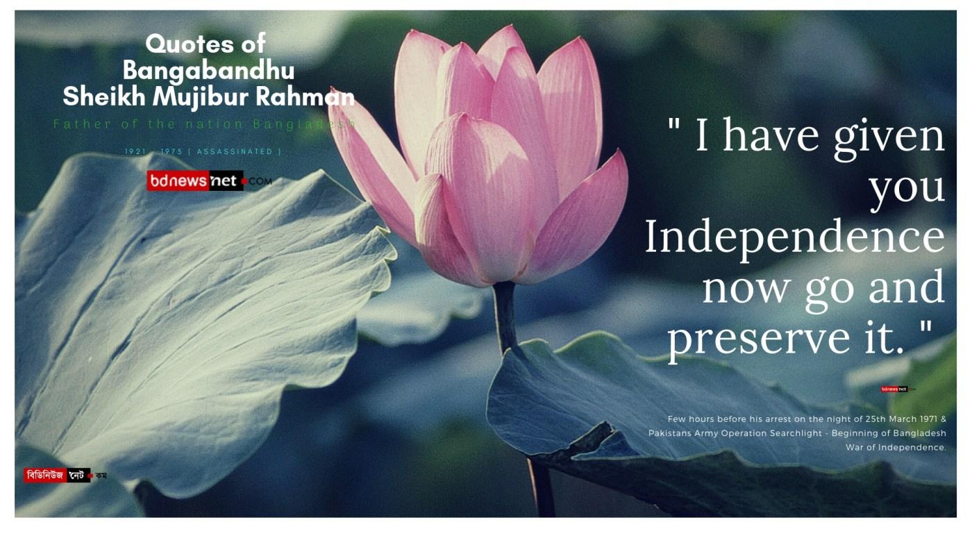 Quotes of Sheikh Mujibur Rahman - 25 March 1971 - 🔴 bdnewsnet com
