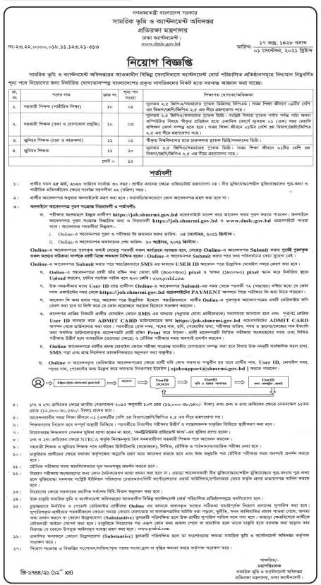 dmc job circular bdresultpage.com