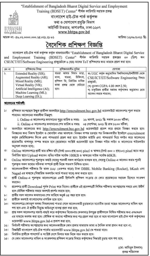BHTPA job circular 2021