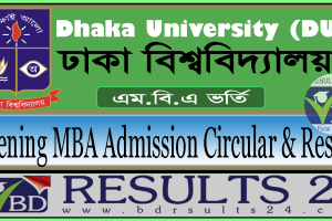Dhaka University Evening MBA Admission Circular and Result