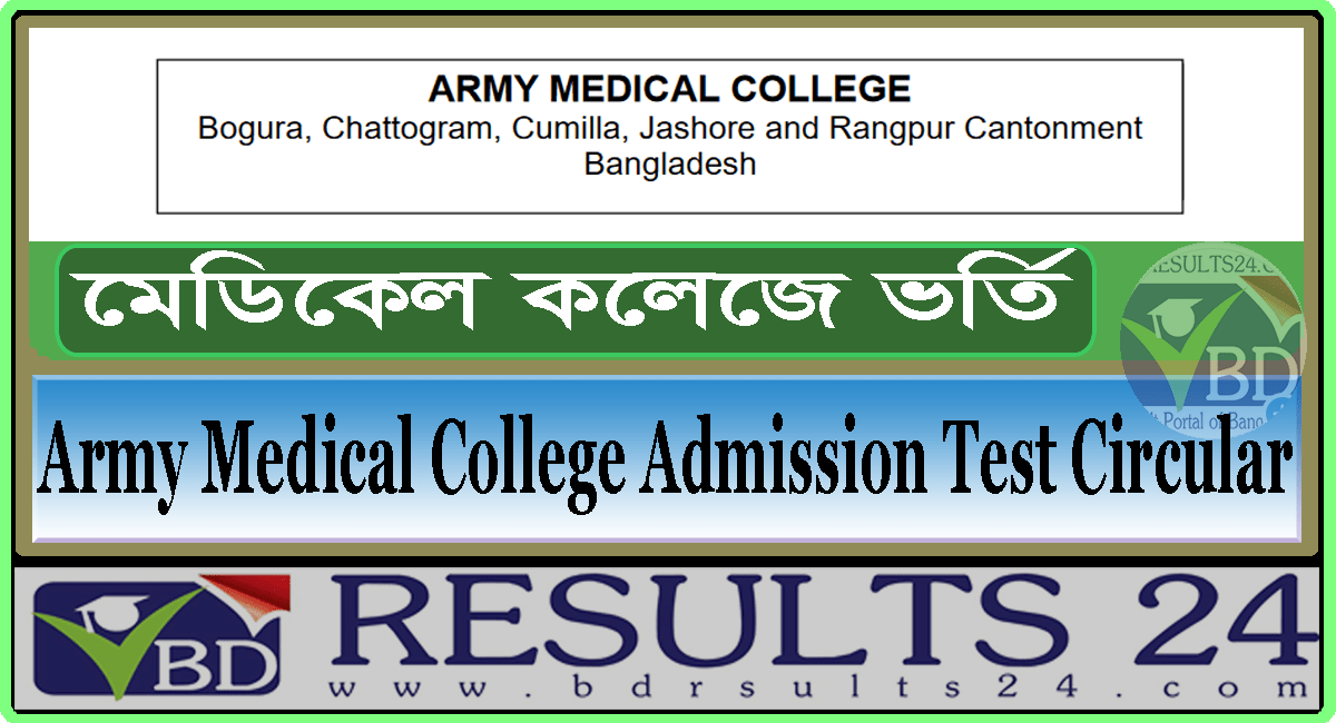 Army Medical College Admission Test Circular 2021