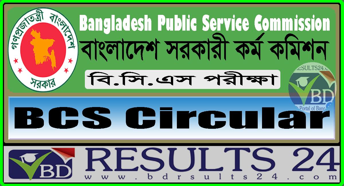 43rd BCS Circular – www.bpsc.gov.bd