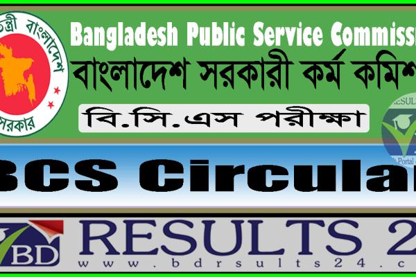 BCS Circular – www.bpsc.gov.bd