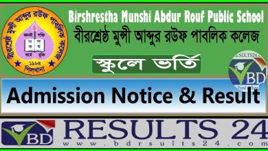 Birshrestha Munshi Abdur Rouf Public School Admission