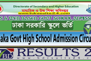 Dhaka Govt High School Admission Circular