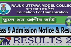 Rajuk Uttara Model College Class 9 Admission Notice & Result