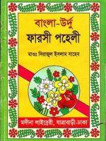 বাংলা-উর্দু ফারসী পহেলী