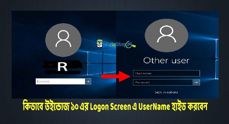 Logon Screen এ UserName হাইড