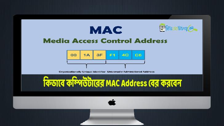 কম্পিউটারের MAC Address খুঁজে বের করার পদ্ধতি