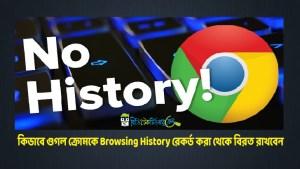 গুগল ক্রোমকে Browsing History রেকর্ড করা থেকে বিরত