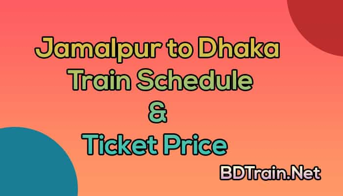 jamalpur to dhaka train schedule and ticket price