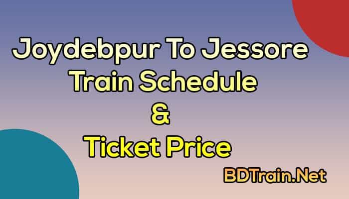 joydebpur to jessore train schedule and ticket price