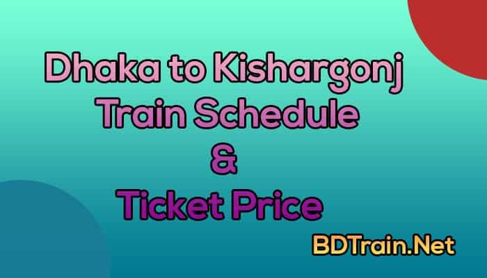 dhaka to kishargonj train schedule and ticket price