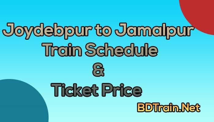 joydebpur to jamalpur train schedule and ticket price