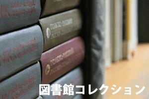 図書館コレクション・図書コレ