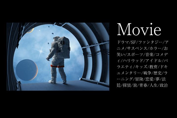 映画・ムービー