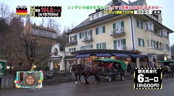 ノイシュバンシュタイン城 乗馬