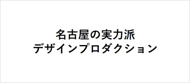 未経験も歓迎、実力派デザインプロダクションがコピーライターを募集!/ 名古屋