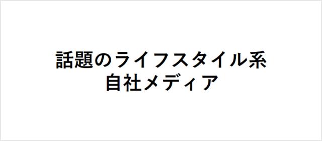 話題のライフスタイル系自社メディアがコピーライターを募集!/ 東京