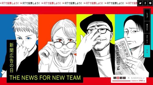 コラボがすごい「新聞広告の日 朝日新聞社×左ききのエレン Powerd by JINS」