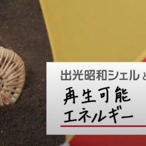 長澤まさみさんが砂蒸し風呂に、出光昭和シェルCM「だったらこうしよう。」