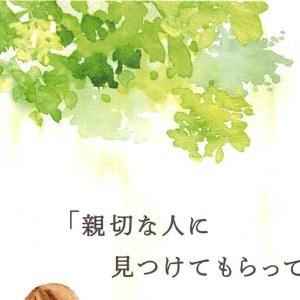 ACのCM/広告ポスター、犬を捨てる親子「これは犯罪者のセリフです。」