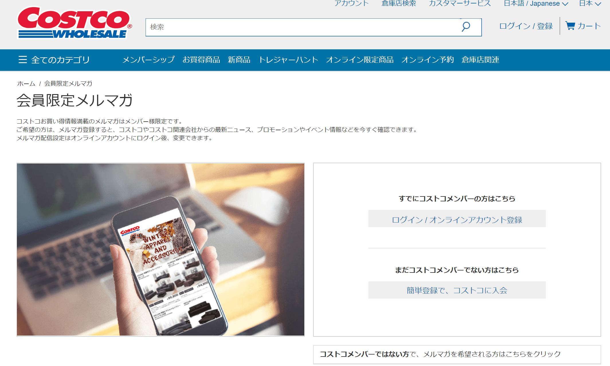 カスタマー サービス コストコ