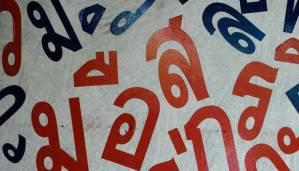 Thai letters and script in random order, Thai alphabet