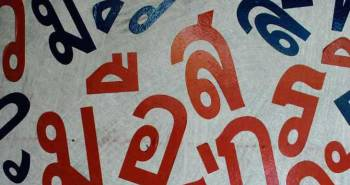 Thai letters and script in random order, Thai alphabet