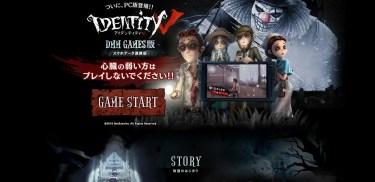 IdentityV(アイデンティティファイブ)第五人格ゲーム概要