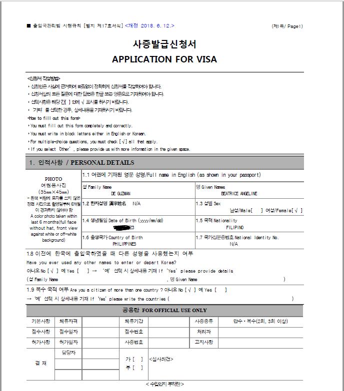 Korean Visa