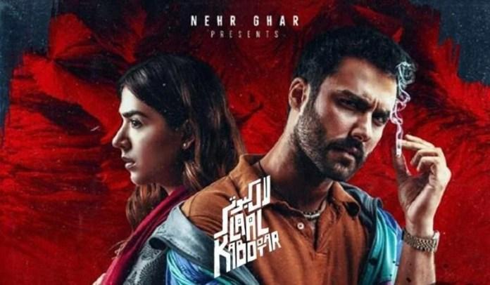 Laal Kabootar Film