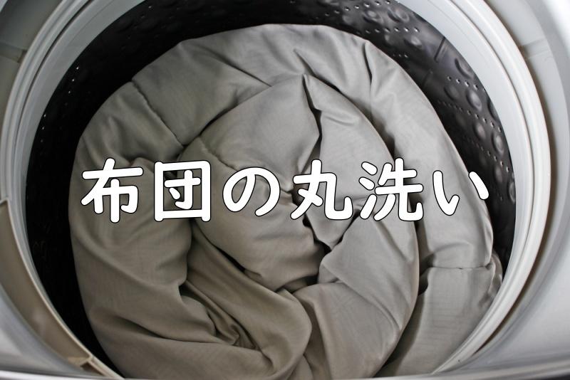 布団の丸洗い