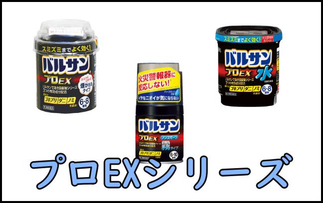 プロEXシリーズ
