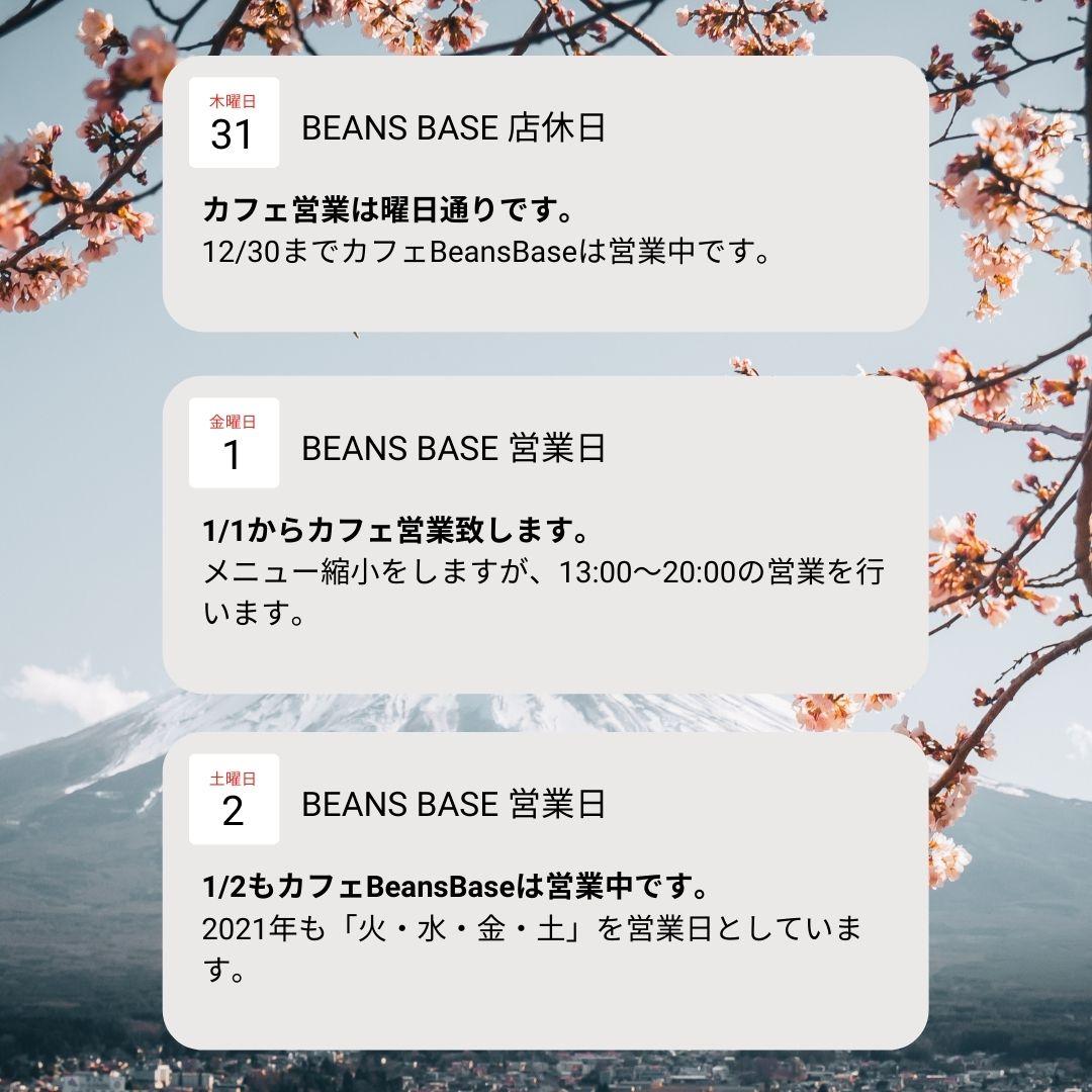 年末営業日BeansBase