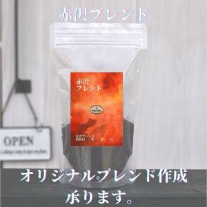 赤沢ブレンド