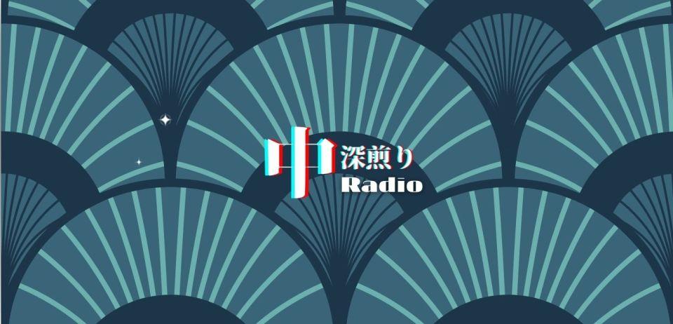 中深煎りRadio
